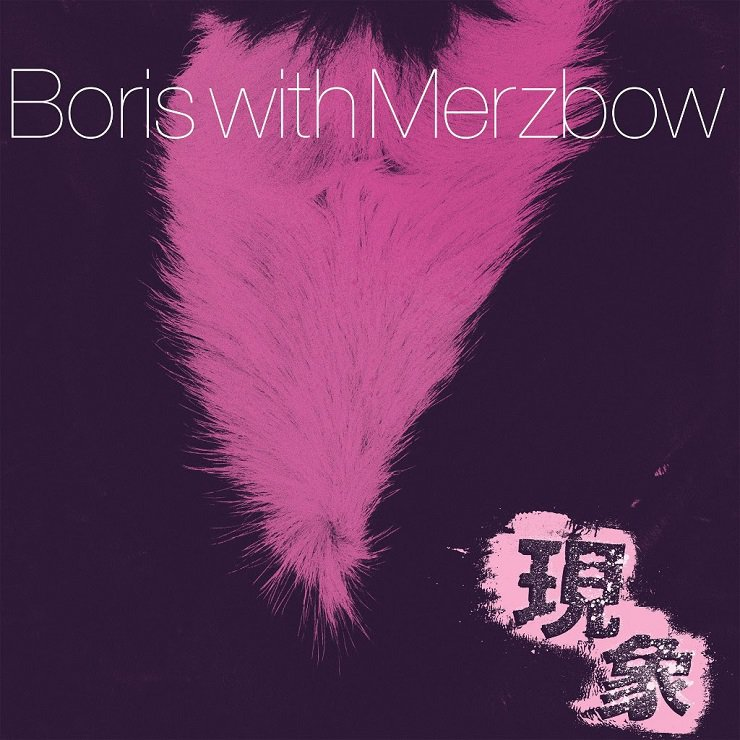 boris merzbow 2r0i2p0 review