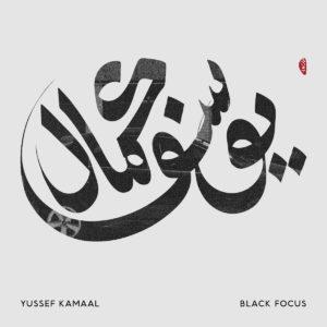 best jazz albums of 2016 Yussef