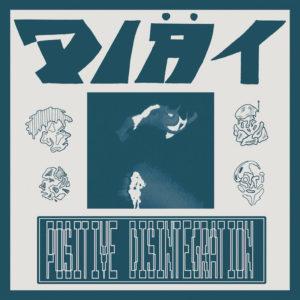 Diat Positive Disintegration review Album of the Week