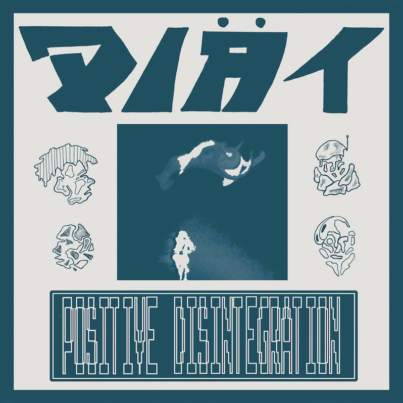 Diat Positive Disintegration review Album of the Week